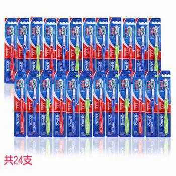 [原裝進口Oral-B]名典型牙刷(24支優惠組)