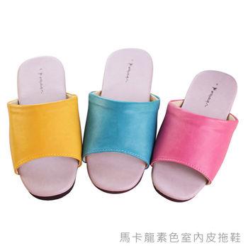 【333家居鞋館】時尚4入馬卡龍素色室內皮拖鞋-B組