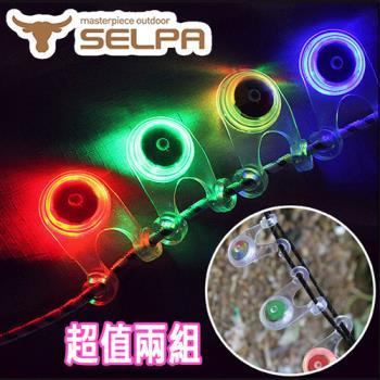 【韓國SELPA】超輕巧多用途LED掛燈 (四色各二)