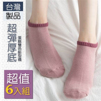 【好棉嚴選】台灣製 經典簡約 超彈性舒適 雙色腳踝短襪-(藕色6雙組)