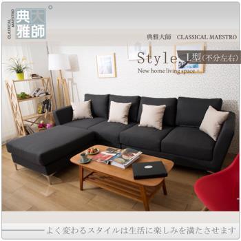 【典雅大师】Jason杰升耐磨L型沙发