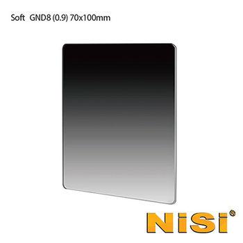 NISI 耐司 (Soft nano IR GND(8)0.9)軟式方型漸層減光鏡 70x100mm(公司貨)