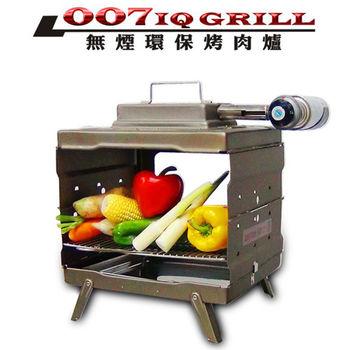 007遠紅外線無煙環保烤肉爐-(全配)