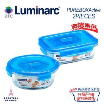 【法國樂美雅】PUREBOX純淨玻璃保鮮盒2件組(平邊升級 PUB251)