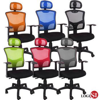 LOGIS邏爵~御風3代成型泡棉坐墊 辦公椅 電腦椅 主管椅C82