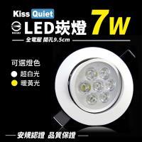 《Kiss Quiet》 (白光/黄光)9W亮度LED小投射燈 7W功耗700流明95mm開孔(可調角度)-2入