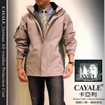 【CAYALE 卡亞利 德國 SympaTex】全天候鉑金級防護 防水透氣機能外套/ 二件式