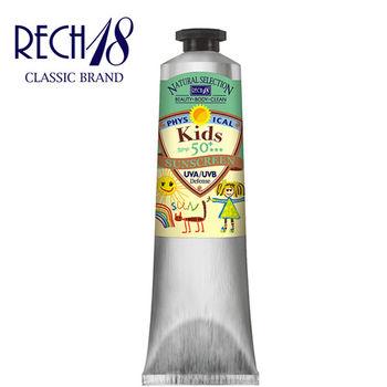 RECH18 貝比草本防曬乳-純淨版 SPF50+ 50ml