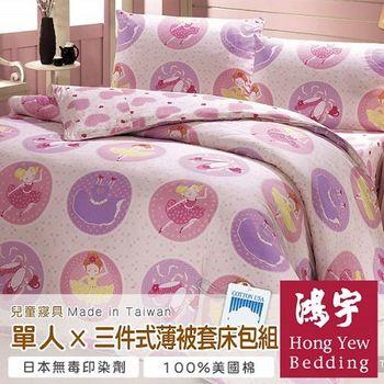 鴻宇HongYew 甜心芭蕾防蹣抗菌單人三件式薄被套床包組