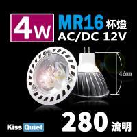 《Kiss Quiet》 (短版)安規3燈4W MR16杯燈 AC/DC 12V專用LED燈泡(黃光限定)280流明-1入