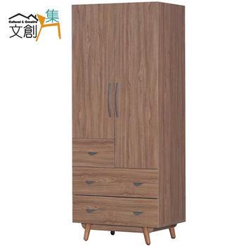【文創集】蘿拉思 2.5尺柚木色木紋開門衣櫃(三抽+吊桿x1)