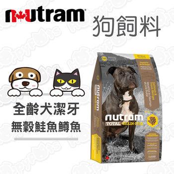 Nutram紐頓 T25全齡犬潔牙 狗飼料 鮭魚鱒魚 6磅*1包