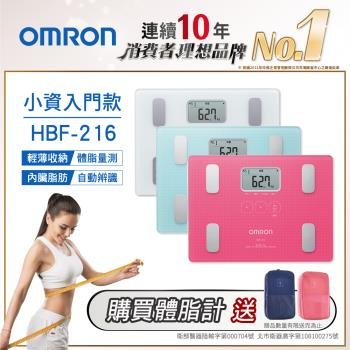 OMRON歐姆龍體重體脂計HBF-216(粉/白/藍)三色可選