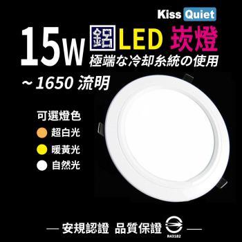《Kiss Quiet》 台製品質-全鋁超耐用20W亮度15W功耗,LED崁燈含變壓器-1入
