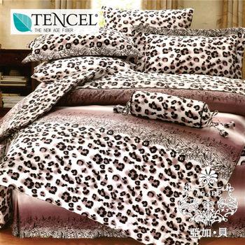 【AGAPE亞加‧貝】《獨家私花-豹紋洛可》天絲標準雙人5尺六件式鋪棉兩用被床罩組(百貨專櫃精品)