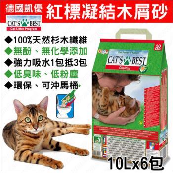 德國Cats Best [凱優凝結木屑砂] 紅標貓砂10公升6包