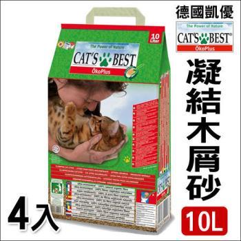 【4包組】德國Cats Best《凱優凝結木屑砂》紅標貓砂10公升