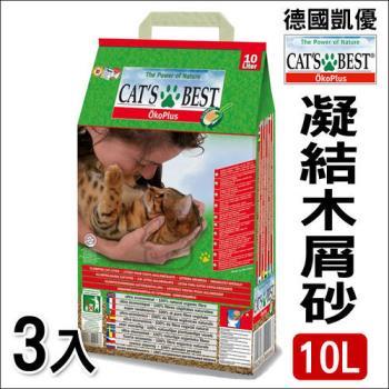 【3包組】德國Cats Best《凱優凝結木屑砂》紅標貓砂10公升