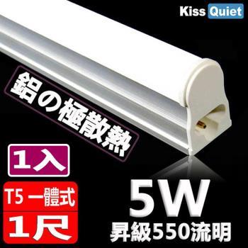 《Kiss Quiet》 T5 1尺/1呎(白光/黄光)5W一體式LED燈管層板燈-1入