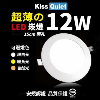 Kiss Quiet - (安規)超薄1.2cm厚LED崁燈(白光/黄光/自然光),開孔15.5cm全電壓含變壓器 - 1入