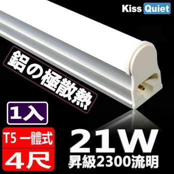 《Kiss Quiet》 T5(白光/黄光/自然光) 4尺 20W一體式LED燈管層板燈-1入