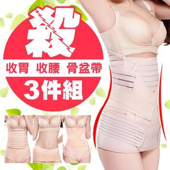 【JS嚴選】法式輕雕纖腰激瘦三合一加強美體帶(收胃帶+收腹帶+骨盆帶)