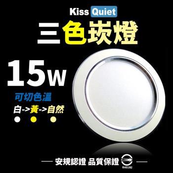《Kiss Quiet》 高級感-昇級15W可切/三色崁燈/LED嵌燈15公分崁孔/全電壓含變壓器-1入