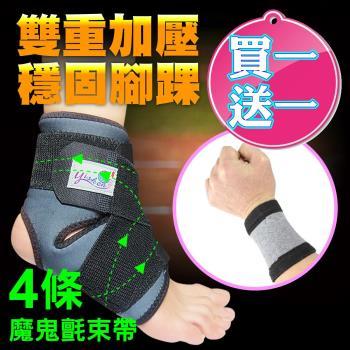JS嚴選 外銷歐美可調式竹炭專業活動護踝 送CC竹腕