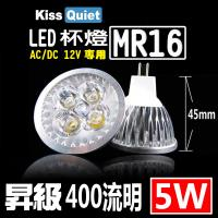 《Kiss Quiet》 4燈5W MR16 LED燈泡 320流明,12V(白、黄光))投射燈,杯燈-1入