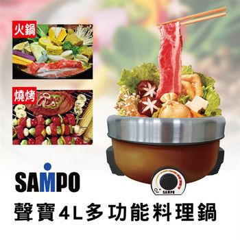 SAMPO聲寶4公升多功能料理鍋TQ-B1540CL
