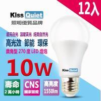 《Kiss Quiet》 LED-10W 270超廣角(白光/黄光/自然光)全電壓球泡燈-12入