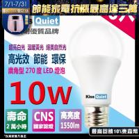 《Kiss Quiet》 LED-10W 270超廣角(白光/黄光/自然光)全電壓球泡燈-6入