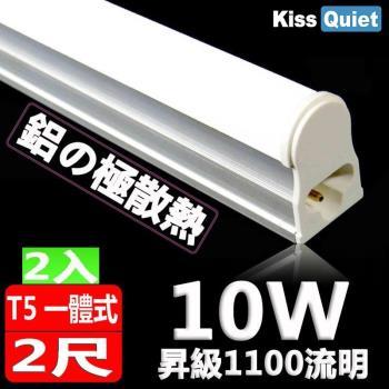 Kiss Quiet - T5 2尺/2呎(白光/黄光/自然光)10W一體式LED燈管/層板燈-1入