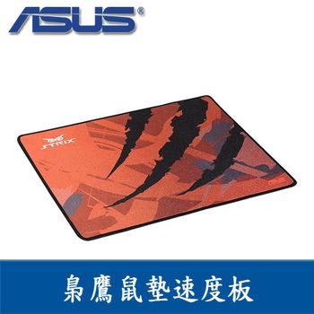 ASUS 華碩 STRIX GLIDE SPEED 梟鷹鼠墊 速度版