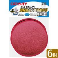 CARBUFF 車痴超細纖維打蠟機拋光布 4入(6英吋) MH-8708