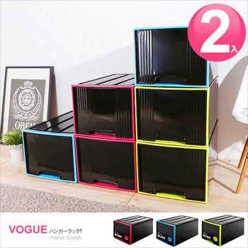 【vogue】經典65L置物箱2入(三色可選)