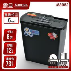 AURORA震旦 8張直條式多功能碎紙機(12公升)AS860SD
