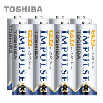 【日本製TOSHIBA】IMPULSE高容量低自放電電池(2450mAh 3號8入)