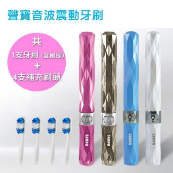 SAMPO聲寶時尚型晶鑽音波震動牙刷 TB-Z1309L