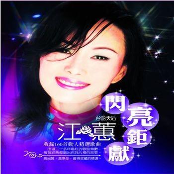 江蕙閃亮鉅獻CD/11CD