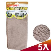 CARBUFF 車痴極超細纖維擦拭布30x30cm/褐色 5入 MH-8045