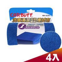 CARBUFF 車痴#1洗車清潔擦拭布(4入) 30*60 cm / MH-8301