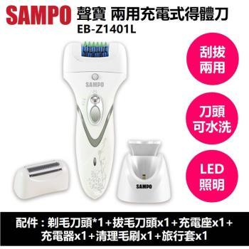 SAMPO聲寶兩用充電式得體刀 EB-Z1401L