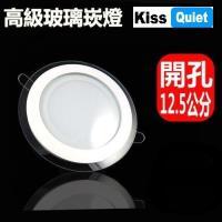 《Kiss Quiet》 質感玻璃12W 12.5cm崁孔特殊LED崁燈(白光限定)-1入