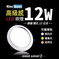 《Kiss Quiet》 高質感-白光/黄光15W亮度12W功耗 LED崁燈 12公分崁孔含變壓器-1入