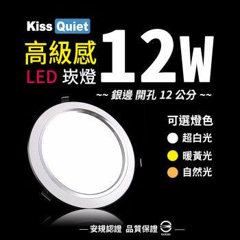 Kiss Quiet - 質感(白光/黄光/自然光)-安規12W LED崁燈全電壓 12公分崁孔含變壓器-1入