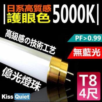 《Kiss Quiet》 黄金戰士(護眼白5000K)-億光燈珠CNS認證 4尺/4呎T8 LED燈管-1入