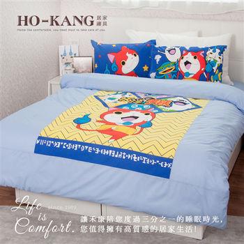 HO KANG 卡通授权 单人三件式床包被套组-妖怪手表 武士的庆典