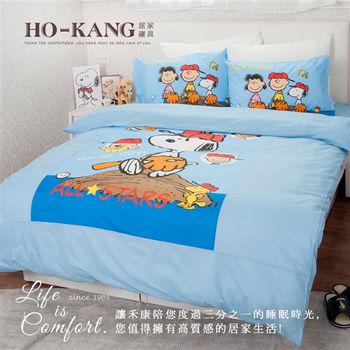 HO KANG 卡通授权 单人三件式床包被套组-史奴比棒球蓝