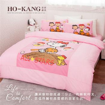 HO KANG 卡通授权 单人三件式床包被套组-史奴比棒球粉